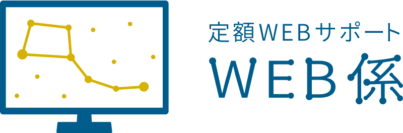 「Web係」定額制・サブスクのWEB運営サポート